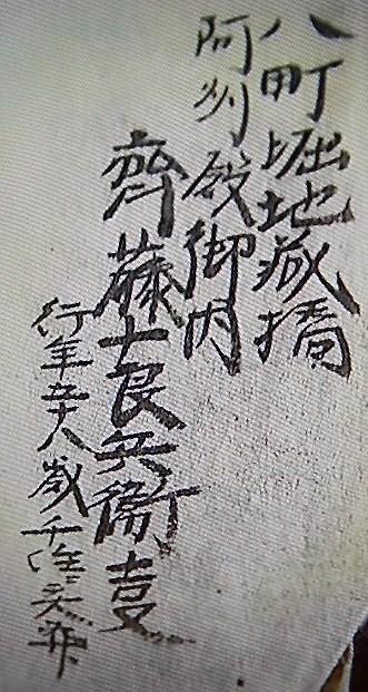 東洲斎 写楽